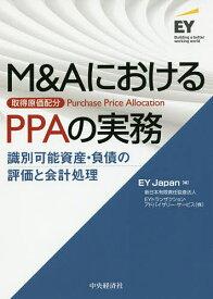 M&AにおけるPPAの実務 識別可能資産・負債の評価と会計処理/EYJapan【3000円以上送料無料】