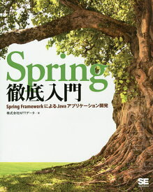 Spring徹底入門 Spring FrameworkによるJavaアプリケーション開発/NTTデータ【合計3000円以上で送料無料】