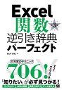 Excel関数逆引き辞典パーフェクト/きたみあきこ【2500円以上送料無料】