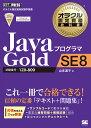 JavaプログラマGold SE8 試験番号:1Z0−809/山本道子【2500円以上送料無料】