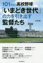 101年目の高校野球「いまどき世代」の力を引き出す監督たち/大利実【2500円以上送料無料】