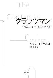 クラフツマン 作ることは考えることである/リチャード・セネット/高橋勇夫【合計3000円以上で送料無料】