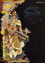 サガクロニクル SaGa Series 20th Anniversary【合計3000円以上で送料無料】
