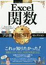 Excel関数プロ技BESTセレクション/リブロワークス【合計3000円以上で送料無料】