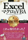 Excelマクロ&VBAプロ技BESTセレクション/土屋和人【2500円以上送料無料】