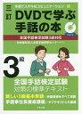 DVDで学ぶ手話の本3級/全国手話研修センター【2500円以上送料無料】