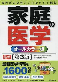 家庭の医学 オールカラー版/川名正敏【3000円以上送料無料】