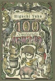 ヒグチユウコ100 POSTCARDS〈ANIMALS〉/ヒグチユウコ【合計3000円以上で送料無料】