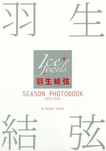 羽生結弦SEASON PHOTOBOOK Ice Jewels 2015−2016/田中宣明【2500円以上送料無料】