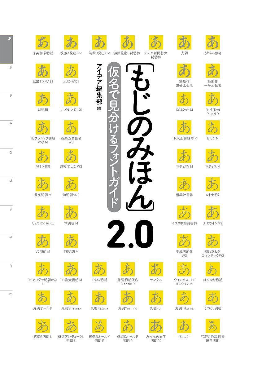 もじのみほん 仮名で見分けるフォントガイド 2.0/アイデア編集部【2500円以上送料無料】