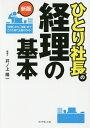 ひとり社長の経理の基本/井ノ上陽一【2500円以上送料無料】