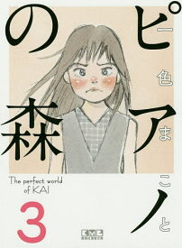 ピアノの森 The perfect world of KAI 3/一色まこと【合計3000円以上で送料無料】