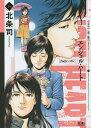 エンジェル・ハート 2ndシーズン 14/北条司【2500円以上送料無料】