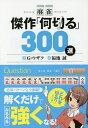 麻雀傑作「何切る」300選/G・ウザク/福地誠【2500円以上送料無料】