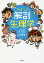 のほほん解剖生理学/玉先生/大和田潔【2500円以上送料無料】