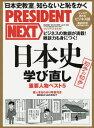 PRESIDENT NEXT(18) 2016年9月号 【プレジデント別冊】【雑誌】【2500円以上送料無料】