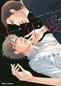 十年愛 Decade of Love/水名瀬雅良【合計3000円以上で送料無料】