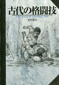 古代の格闘技/長田龍太