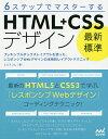 6ステップでマスターするHTML+CSSデザイン最新標準 フレキシブルボックスレイアウトを使った、レスポンシブWebデザインの本格的レイアウトテクニック/エビス...