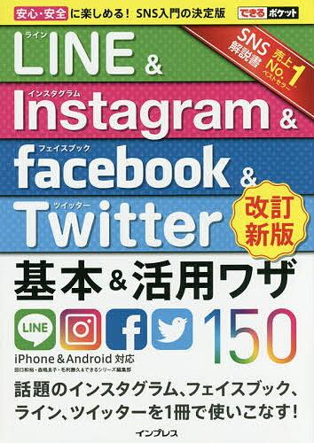 LINE & Instagram & Facebook & Twitter基本&活用ワザ150/田口和裕/森嶋良子/毛利勝久【2500円以上送料無料】