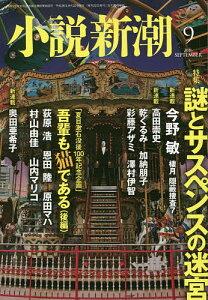 小説新潮 2016年9月号【雑誌】【3000円以上送料無料】