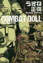 COMBAT DOLL うすね正俊Extra Works/うすね正俊【2500円以上送料無料】
