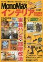 MonoMaxインテリア男の部屋改造DIY【2500円以上送料無料】