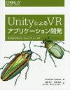 UnityによるVRアプリケーション開発 作りながら学ぶバーチャルリアリティ入門/JonathanLinowes/高橋憲一/安藤幸央【2500円以上送料無料】