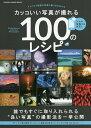 カッコいい写真が撮れる100のレシピ【2500円以上送料無料】