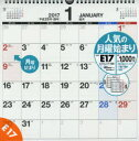 カレンダー '17 E17 壁掛A3変【2500円以上送料無料】