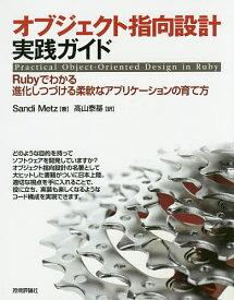オブジェクト指向設計実践ガイド Rubyでわかる進化しつづける柔軟なアプリケーションの育て方/SandiMetz/高山泰基【合計3000円以上で送料無料】