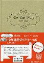 143.10年連用ダイアリーA5【2500円以上送料無料】