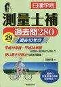 測量士補過去問280 平成29年度版/日建学院【2500円以上送料無料】