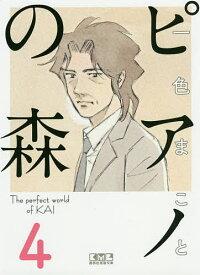 ピアノの森 The perfect world of KAI 4/一色まこと【合計3000円以上で送料無料】