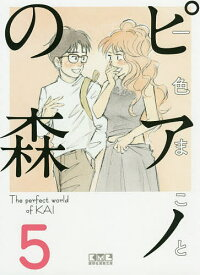 ピアノの森 The perfect world of KAI 5/一色まこと【合計3000円以上で送料無料】