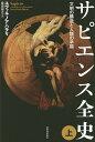 サピエンス全史 文明の構造と人類の幸福 上/ユヴァル・ノア・ハラリ/柴田裕之
