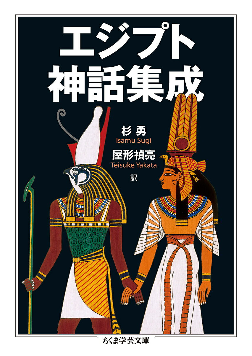 エジプト神話集成/杉勇/屋形禎亮