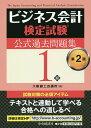 ビジネス会計検定試験公式過去問題集1級/大阪商工会議所【2500円以上送料無料】