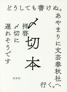 〆切本/左右社編集部【合計3000円以上で送料無料】