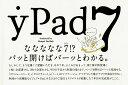 yPad7/寄藤/平【2500円以上送料無料】