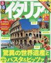 るるぶイタリア '17 ちいサイズ【2500円以上送料無料】