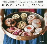 ビスケ、クッキー、マフィン可笑しなお菓子屋kinacoのオーガニックな焼き菓子