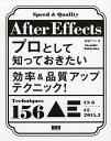 After Effectsプロとして知っておきたい効率&品質アップテクニック!/石坂アツシ