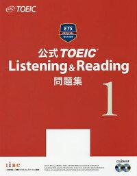 公式TOEICListening&Reading問題集1