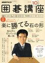 NHK 囲碁講座 2016年10月号【雑誌】【2500円以上送料無料】