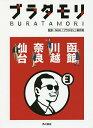 ブラタモリ 3/NHK「ブラタモリ」制作班【2500円以上送料無料】