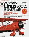 プロのためのLinuxシステム構築・運用技術 システム構築運用/ネットワーク・ストレージ管理の秘訣がわかる キックスタートによる自動インストール、運用プロセスの...
