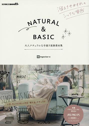 NATURAL & BASIC 大人ナチュラルな手描き装飾素材集/ingectar‐e【2500円以上送料無料】