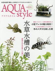 アクアスタイル vol.06【合計3000円以上で送料無料】