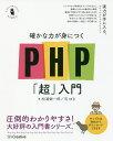 確かな力が身につくPHP「超」入門/松浦健一郎/司ゆき【2500円以上送料無料】